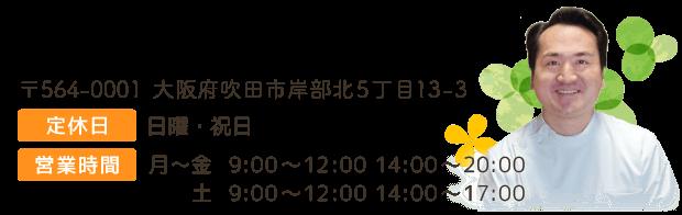〒564-0001 大阪府吹田市岸部北5丁目13-3 岸部カイロプラクティック 定休日 日曜・祝日 営業時間 月〜金 9:00〜12:00 14:00〜20:00  土 9:00〜12:00 14:00〜17:00