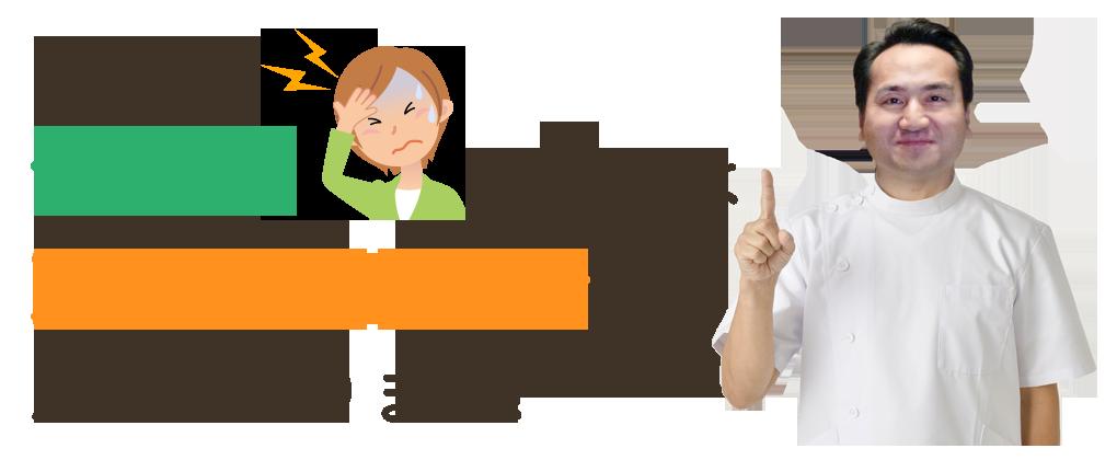 実は、偏頭痛の9割は東武以外の場所に原因があります!