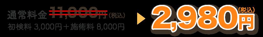 通常料金11,000円→初回施術料金 2,980円 月10名様限定