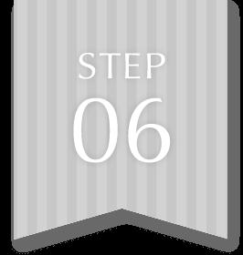 ステップ6